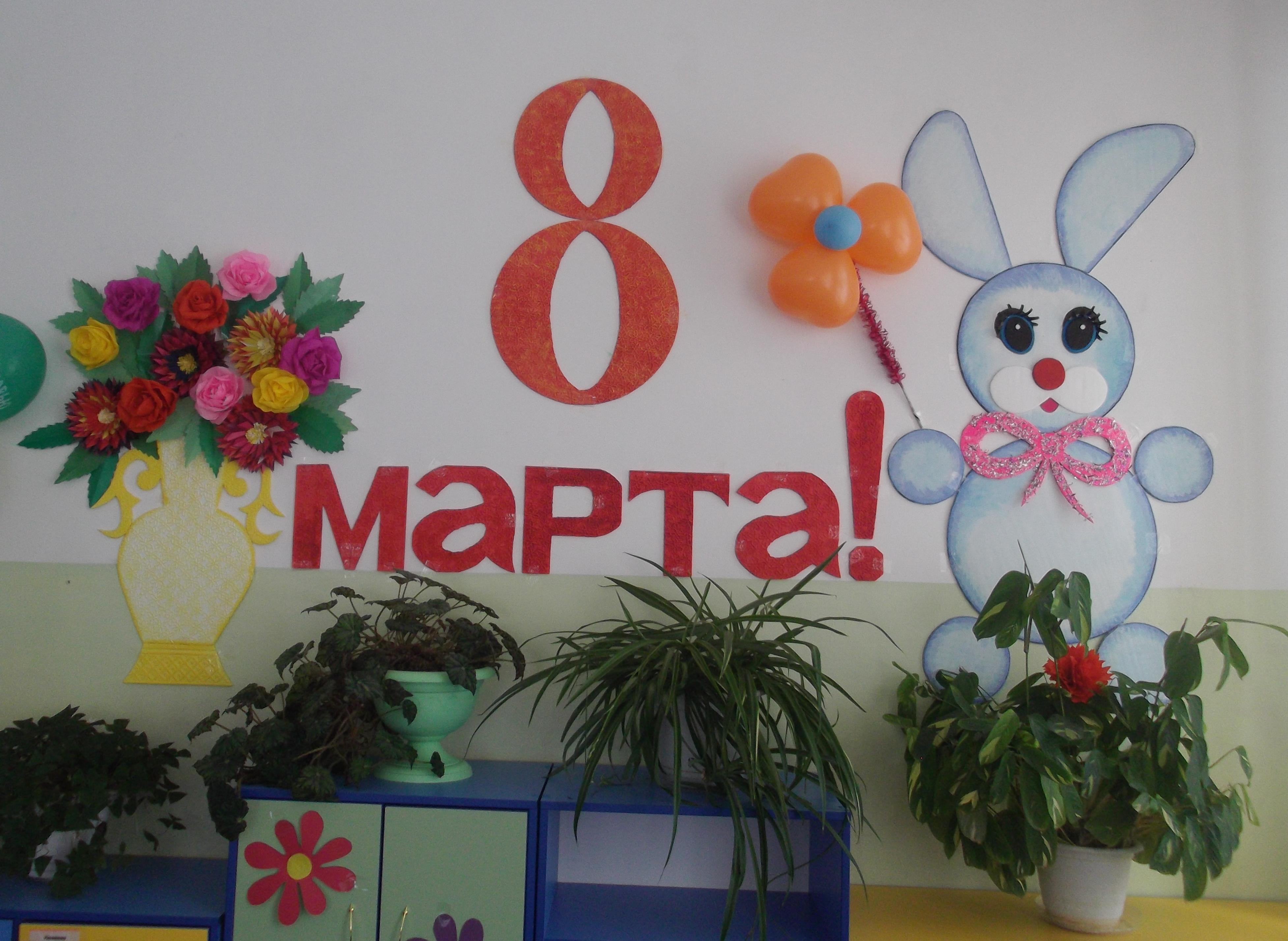 Открытки марта детский сад фото